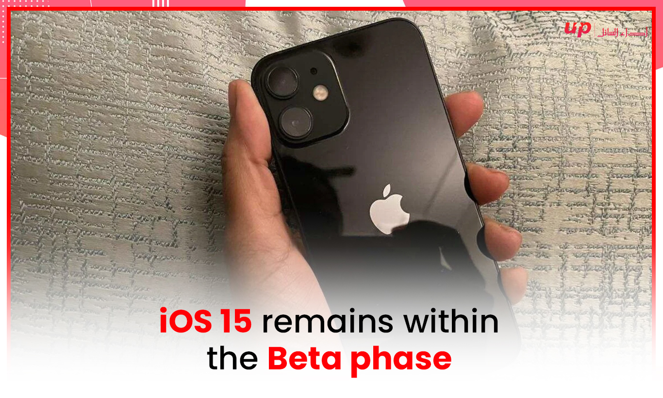 ios 15 remains within the Beta phase