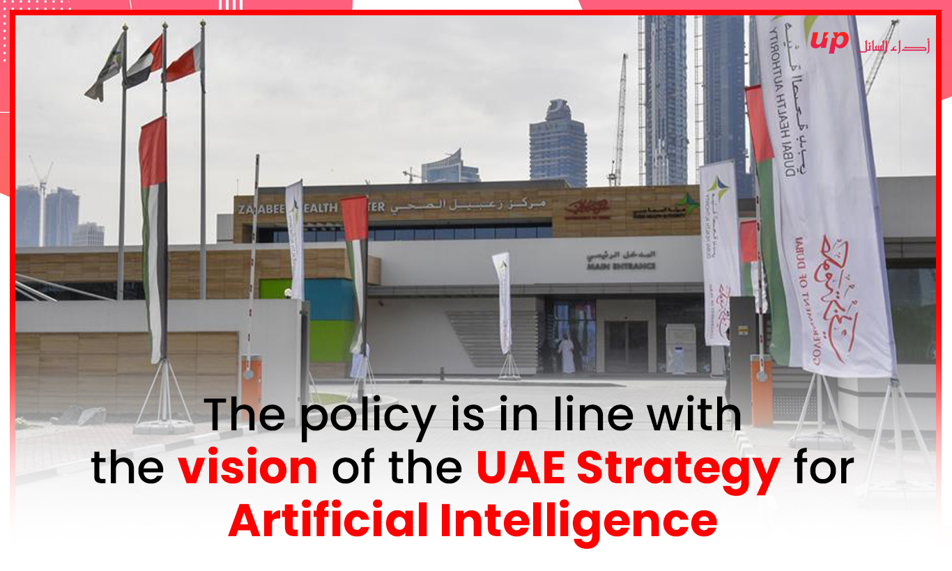 The policy is in line with the vision of the UAE Strategy for Artificial Intelligence